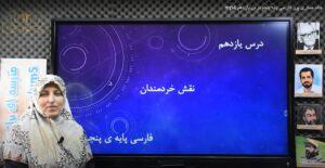فارسی پنجم ابتدایی،درس یازدهم (نقش خردمندان)