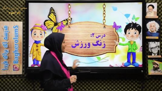 فارسی خانم بهرامیان